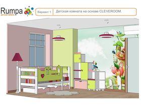 """Дизайн проект детской комнаты """"Clevroom"""""""